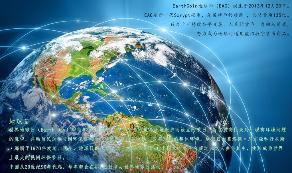 The Earth Day 地球日每年的4月22日EarthCoin地球币01