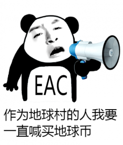 EAC20180822系列地球币表情包