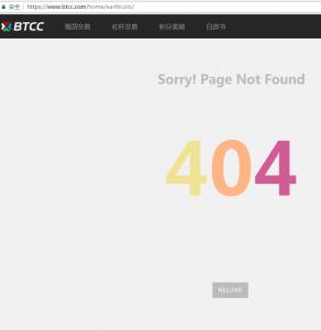BTCC的 404页面做的挺漂亮的